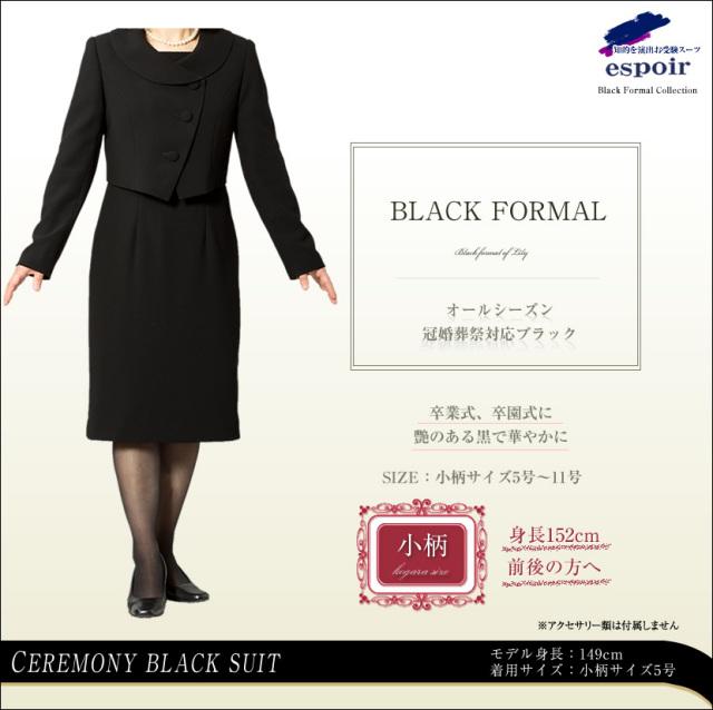 (礼服・喪服・黒・レディース・かわいい・セレモニー,ミセス)【BF】【小柄サイズ】【新作】ブラックフォーマル ラウンドカラーアンサンブル[5号 7号 9号 11号] MK-0303s