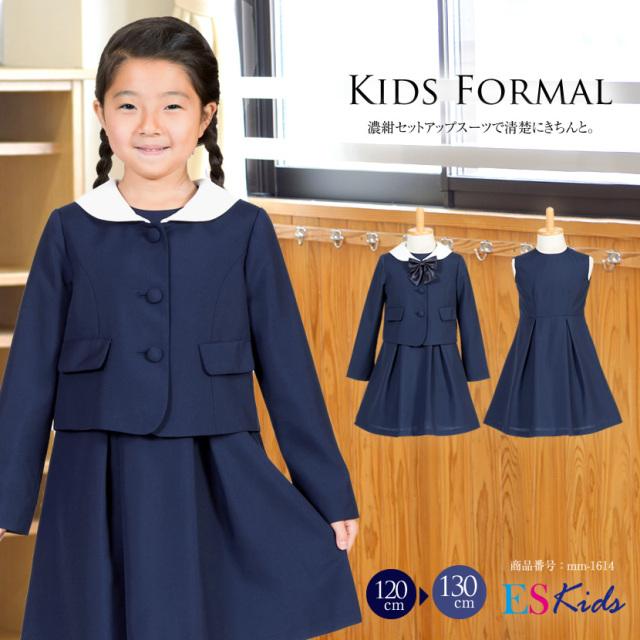 b265f87bcd58f リボン付き白襟濃紺スーツアンサンブル  mm-1614  子供服 スーツ 結婚式 発表 ...