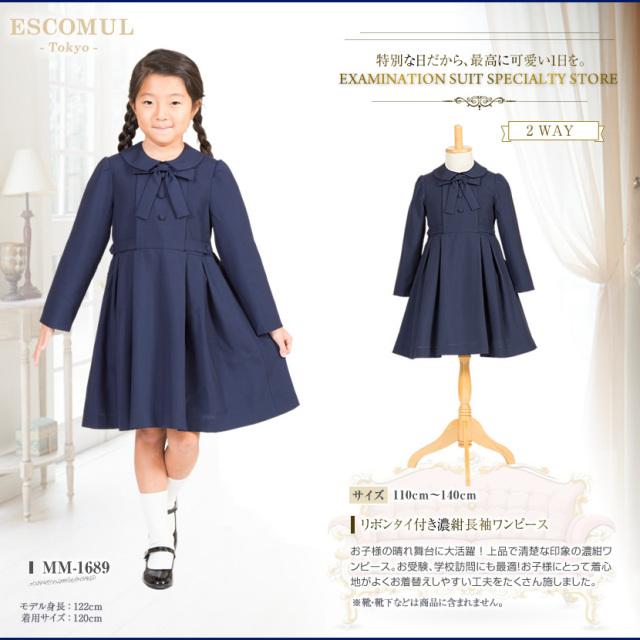 cdecf34978a0c リボンタイ付き濃紺長袖ワンピース mm-1689  子供服