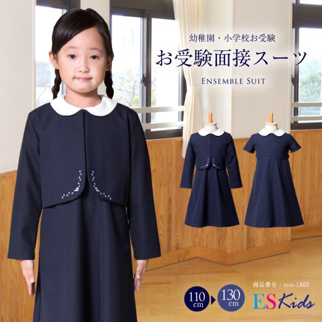 お受験スーツ お受験 面接 子供用 日本製濃紺スーツアンサンブル 110cm 120cm 130cm 子供服 スーツ ボレロ