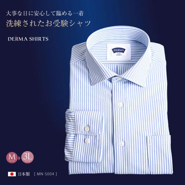 お受験,面接,お受験パパ,メンズ,メンズシャツ,ワイシャツ,参観日