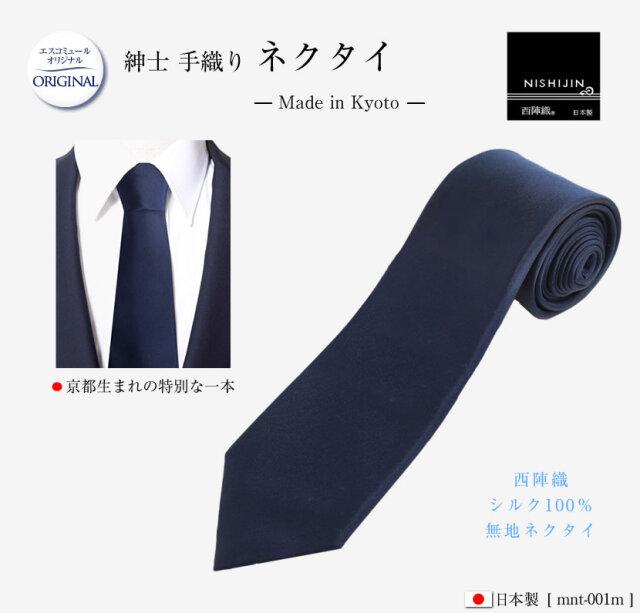 紳士用 西陣織 紺色ネクタイ シルク100% 手織り mnt-001m