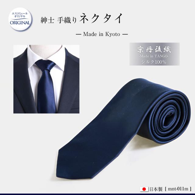 紳士用 京丹後織 紺色無地ネクタイ シルク100% mnt-011m