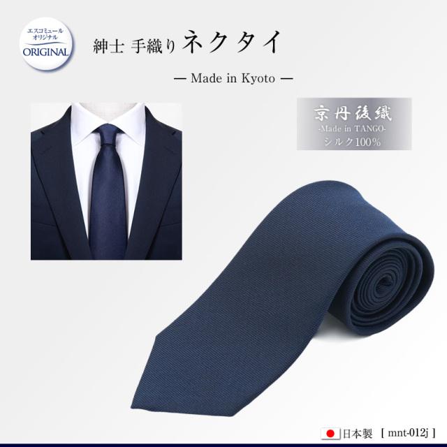 紳士用 日本製 京丹後織 紺色 ネクタイ 無地 シルク100% mnt-012j