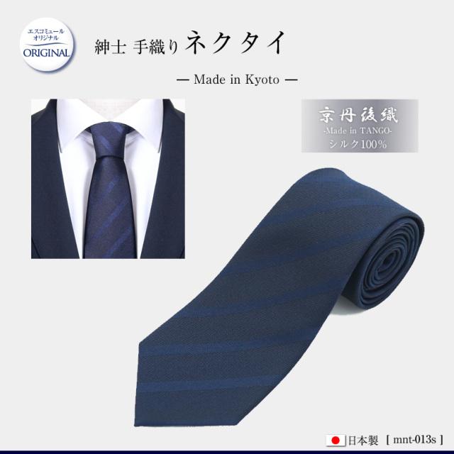 紳士用 日本製 京丹後織 紺色 ネクタイ ストライプ シルク100% mnt-013s