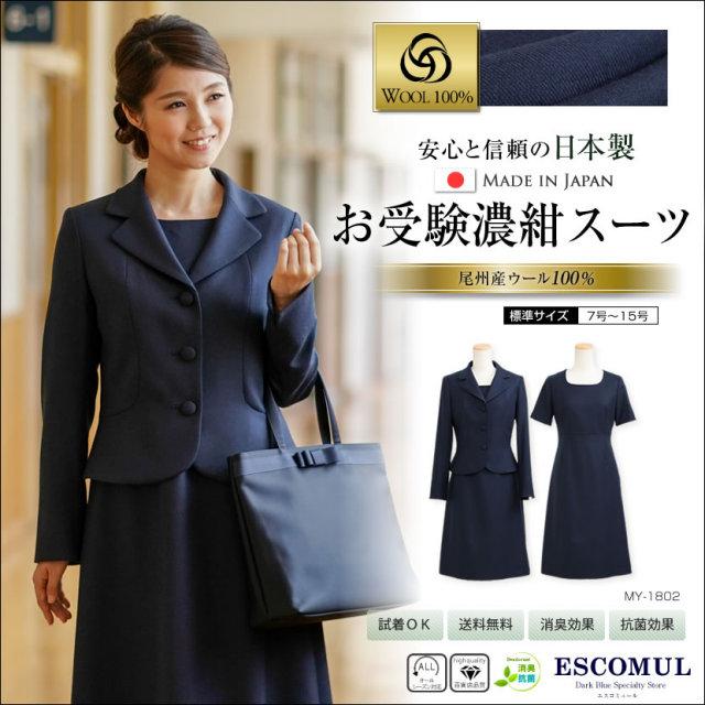 日本製濃紺スーツ ウール100% アンサンブル