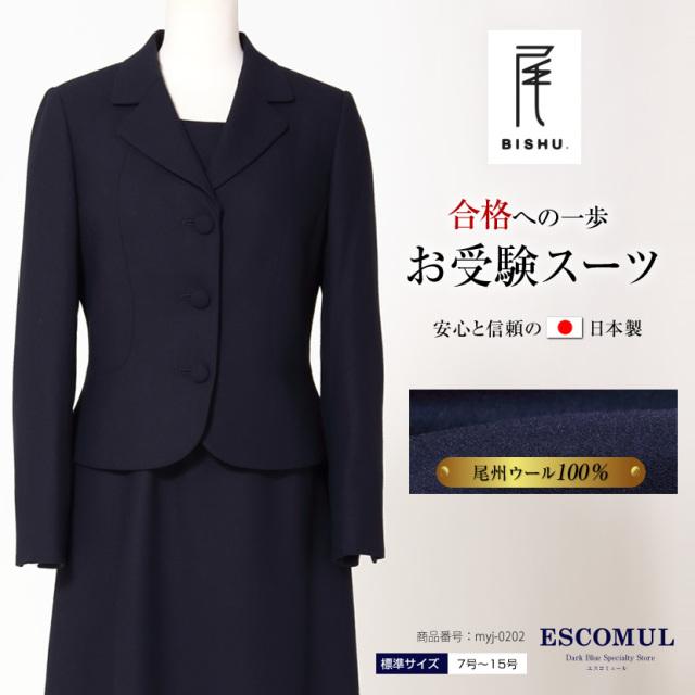 日本製お受験スーツ,3つボタン,ウール製濃紺アンサンブル,受験,紺,セレモニースーツ,学校説明会,面接 レディース
