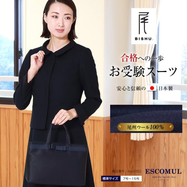 日本製お受験スーツ,比翼仕立て,ウール製濃紺アンサンブル,受験,紺,セレモニースーツ,学校説明会,面接 レディース