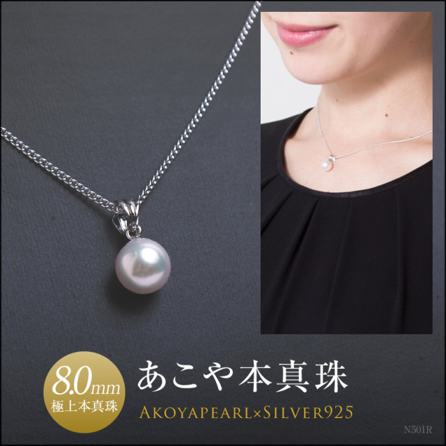 真珠,本真珠,あこや貝,あこや真珠,あこや本真珠,パール,入学式,卒園式,卒業式,入園式,結婚式,セレモニー,フォーマル