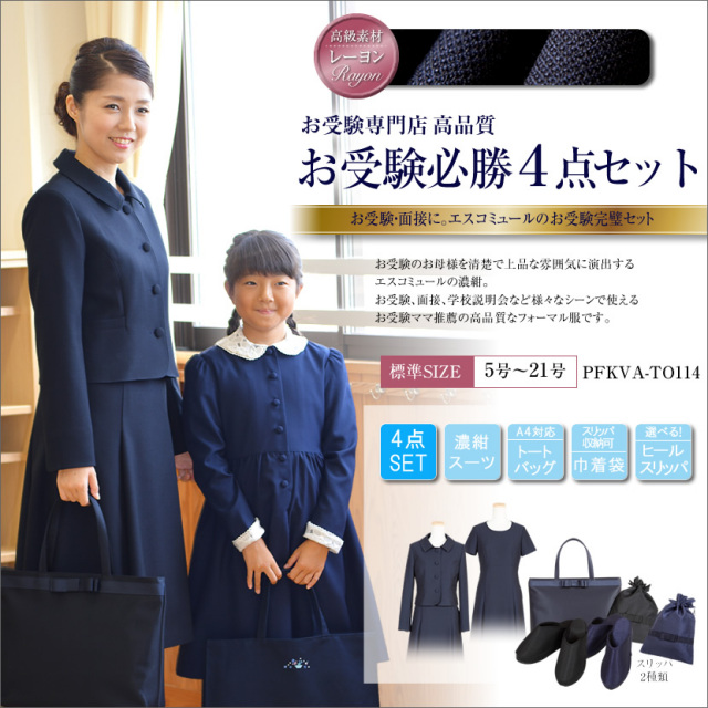 [お受験,紺,セレモニースーツ,学校説明会,面接]濃紺スーツお受験必勝4点セット,濃紺スーツと小物の豪華4点セット,PFKVA-TO114
