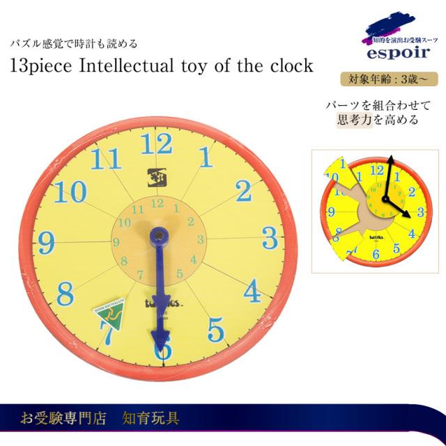 知育玩具 浮き彫り型パズル 時計 tuzzles(タズルズ社) 木のおもちゃ 時計 かたちあわせ 算数 【T-R30-034】