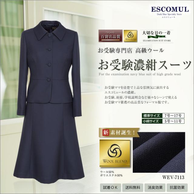 お受験,面接,濃紺スーツ