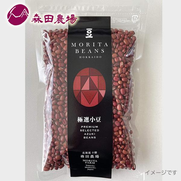 【酵素玄米に!】森田農場小粒セレクト極選小豆 200g 送料無料 代引き不可 日時指定不可