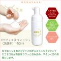 HADAYASAI (肌野菜) HYフェイスウォッシュ(洗顔料)150ml
