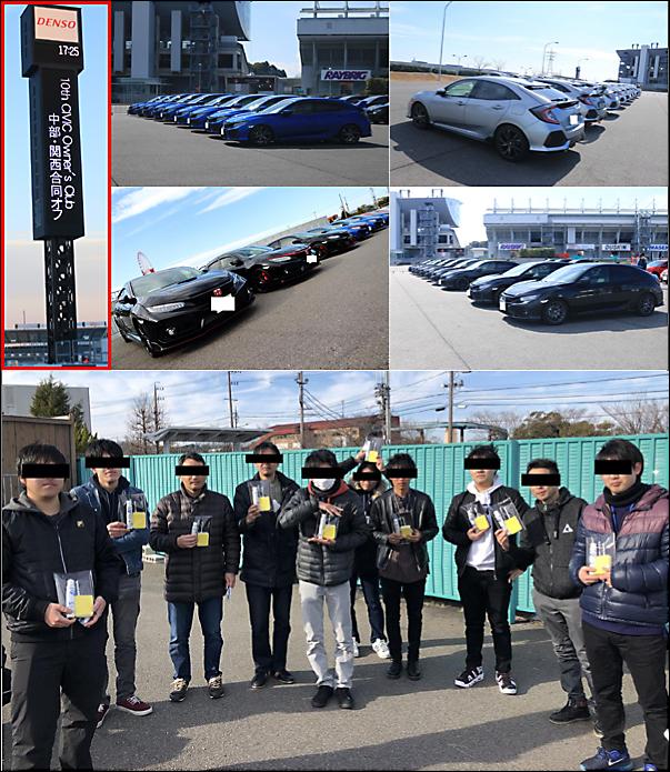 オフ会協賛 10th civic owners club 関西・中部合同オフ@鈴鹿サーキット