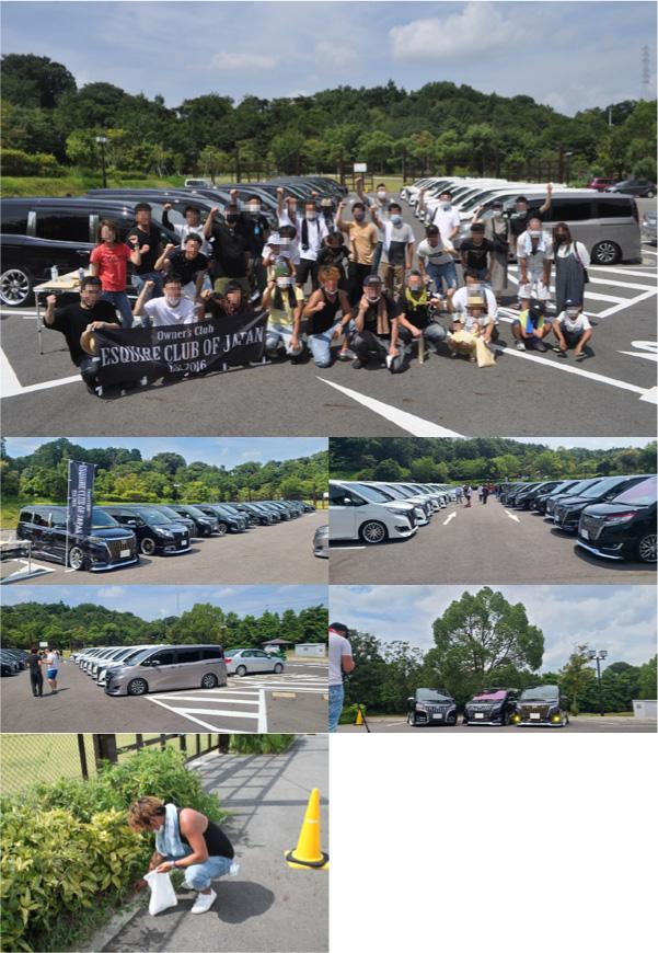第2回エスクァイアクラブオブジャパン 関西ブロックオフ会in滋賀県 琵琶湖文化公園 オフ会協賛