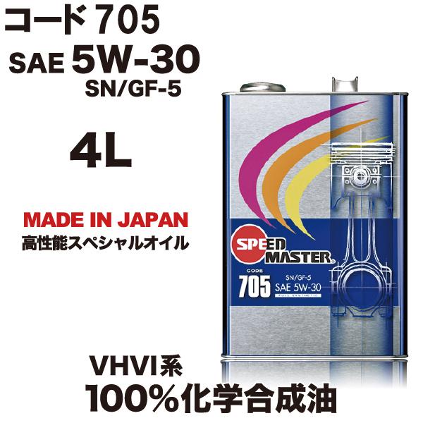 スピードマスター コード705 5w30