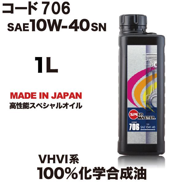 スピードマスター コード 706 10 40