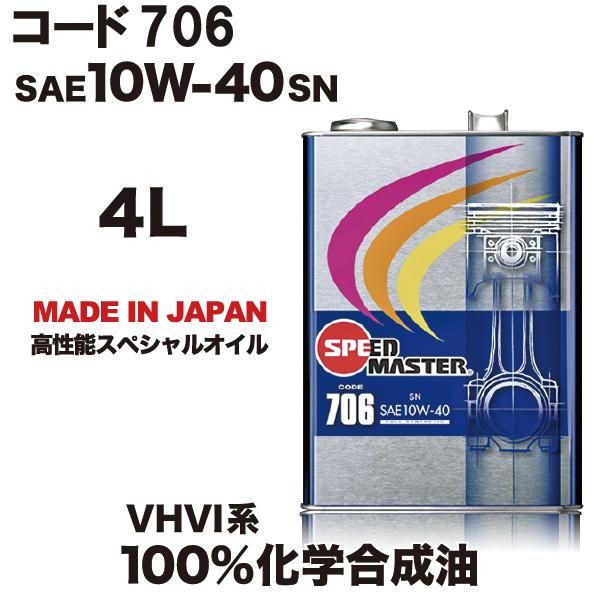 スピードマスター コード706 10w40