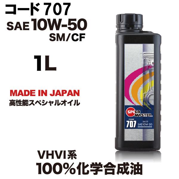スピードマスター コード707 10w50