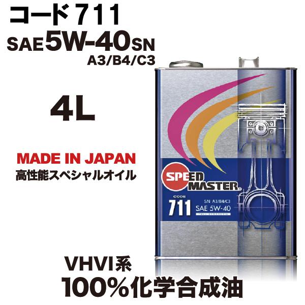 スピードマスター コード711 5w40