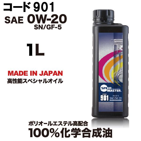 スピードマスター コード901 0w20