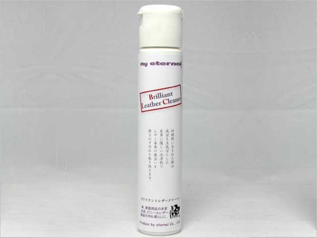 レザークリーナー 本革 合皮 ビニールレザーの汚れ落とし マイエターナル ブリリアントレザークリーナー