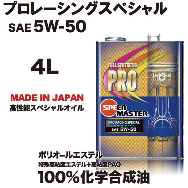 スピードマスター プロスペック プロレーシングスペシャル 5w50