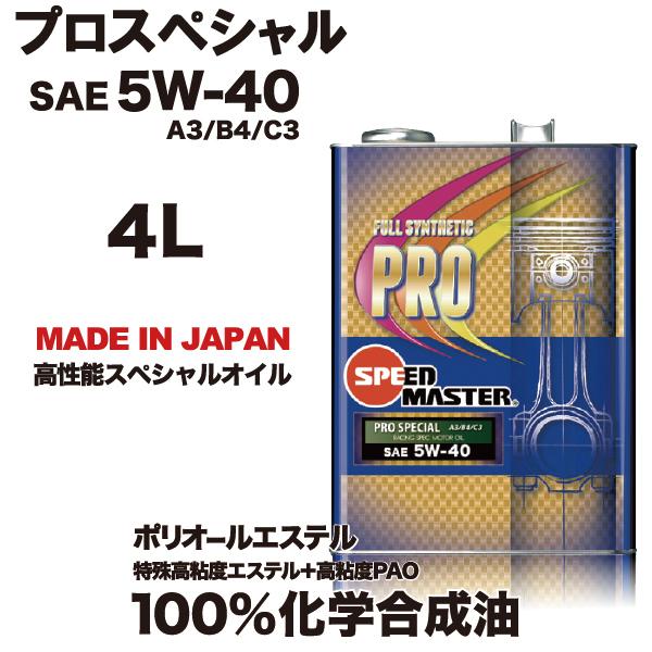 スピードマスター プロスペック プロスペシャル 5w40