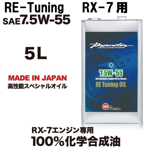 スピードマスター ロータリーエンジンオイル Re-Tuning 7.5w55 RX-7用