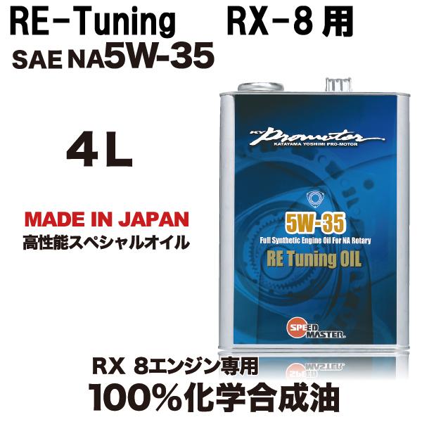 スピードマスター ロータリーエンジンオイル Re-Tuning 5w35 RX-8用