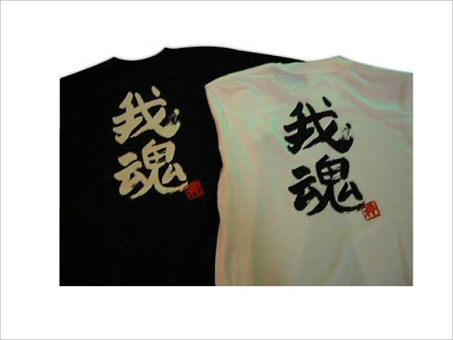 ライシリーズ Tシャツ半袖 我魂 エターナル