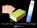 【送料無料】 マイエターナル ウィンドクリアセット:片面+油膜クリーン100cc(ミガキパットA+ハンドパット+油膜クリーン)