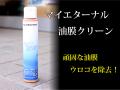 マイエターナル 油膜クリーン 100cc(油膜取り・ウロコ取り)