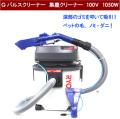 グレイス Gパルス集塵クリーナー 100V 1050W エターナル 通販