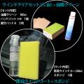 マイエターナル 簡易ウインドコート ガラス用コーティング剤