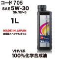 スピードマスター オイル コード(CODE)705 1L/エターナル通販