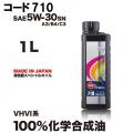 スピードマスター オイル コード(CODE)710 1L/エターナル通販