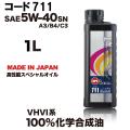 スピードマスター オイル コード(CODE)711 1L/エターナル通販