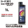 スピードマスター エコオイル コード901 0w20 エターナル 通販