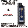 スピードマスター ギアオイル プロスーパーギア 75w90 1L/エターナル通販