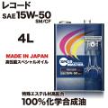 スピードマスター オイル ハイスペックシリーズ レコード 15W50 4L/エターナル 通販