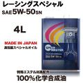 スピードマスター オイル ハイスペックシリーズ レーシングスペシャル 5W50 4L/エターナル 通販