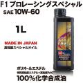 スピードマスター オイル プロスペックシリーズ F1プロレーシングスペシャル 10W60 1L/エターナル 通販