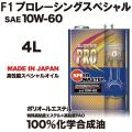 スピードマスター オイル プロスペックシリーズ F1プロレーシングスペシャル 10W60 4L/エターナル 通販