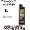スピードマスター オイル プロスペックシリーズ プロレーシング 5W30 1L/エターナル 通販