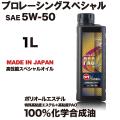 スピードマスター オイル プロスペックシリーズ プロレーシングスペシャル 5W50 1L/エターナル 通販