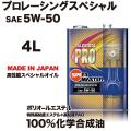 スピードマスター オイル プロスペックシリーズ プロレーシングスペシャル 5W50 4L/エターナル 通販