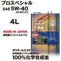 スピードマスター オイル プロスペックシリーズ プロスペシャル 5W40 4L/エターナル 通販