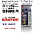 スピードマスター オクタンパフォーマンスブースター /エターナル通販